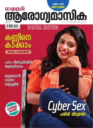 "Search Results for ""Mathrubhumi Arogyamasika December 2014 ..."