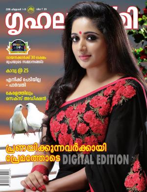 Grihalakshmi-2016 February 1-15