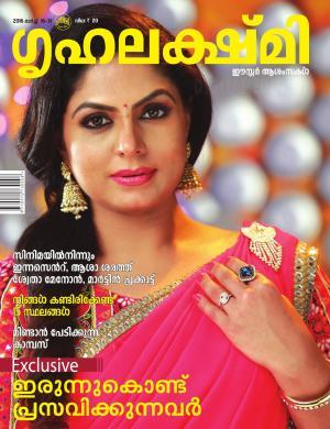 Grihalakshmi-2016 March 16-31