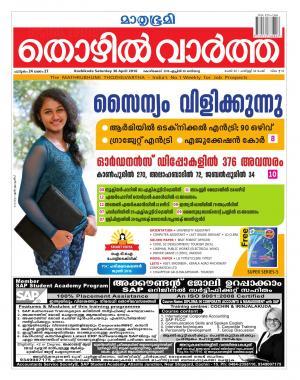 Thozhilvartha-2016 April 30