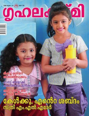 Grihalakshmi-2016 June 1-15