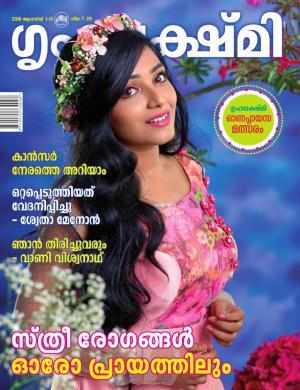 Grihalakshmi-2016 August 1-15