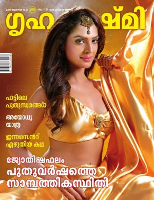 Grihalakshmi-2016 August 16-31(Twin Issue)